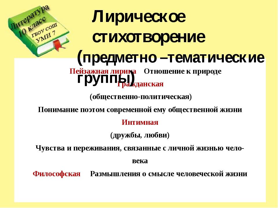 Лирическое стихотворение (предметно –тематические группы) ПейзажнаялирикаОтно...