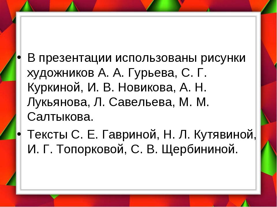 В презентации использованы рисунки художников А. А. Гурьева, С. Г. Куркиной,...