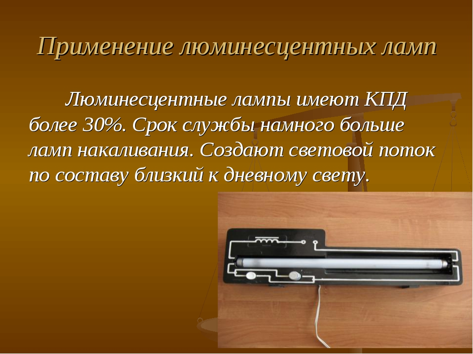 Применение люминесцентных ламп Люминесцентные лампы имеют КПД более 30%. Срок...