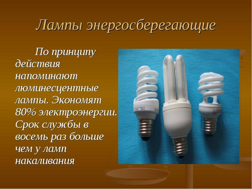 Лампы энергосберегающие По принципу действия напоминают люминесцентные лампы....