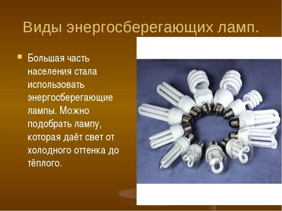 Виды энергосберегающих ламп. Большая часть населения стала использовать энерг...