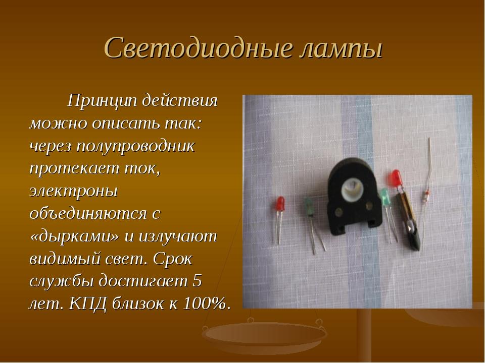 Светодиодные лампы Принцип действия можно описать так: через полупроводник пр...