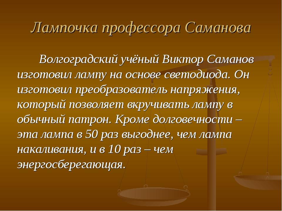 Лампочка профессора Саманова Волгоградский учёный Виктор Саманов изготовил ла...