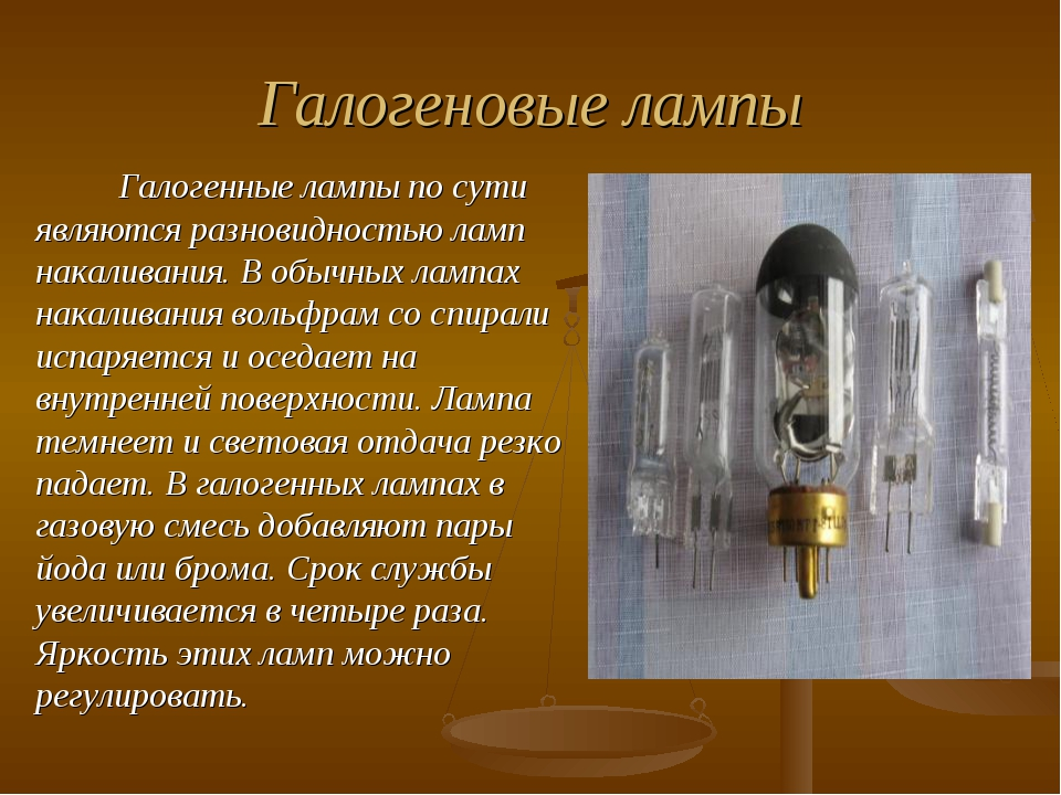 Галогеновые лампы Галогенные лампы по сути являются разновидностью ламп накал...