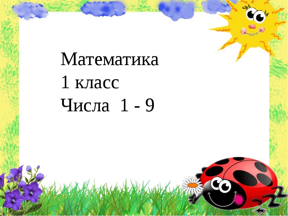Математика 1 класс Числа 1 - 9