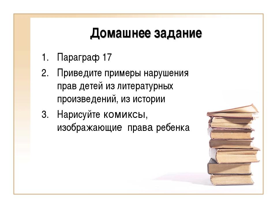 Домашнее задание Параграф 17 Приведите примеры нарушения прав детей из литера...