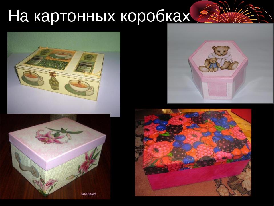 На картонных коробках