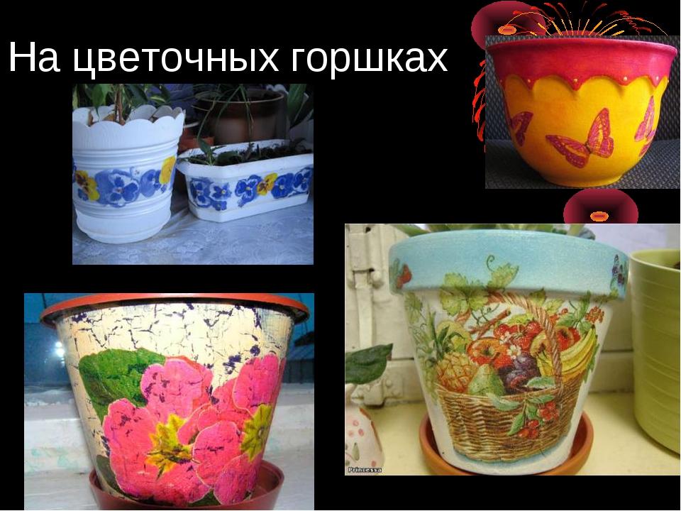 На цветочных горшках