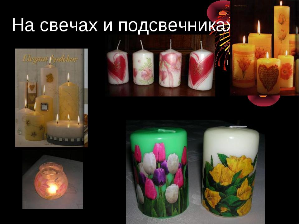 На свечах и подсвечниках