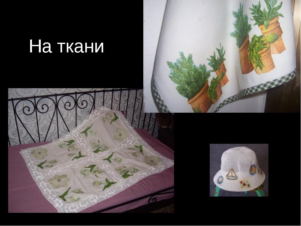 На ткани