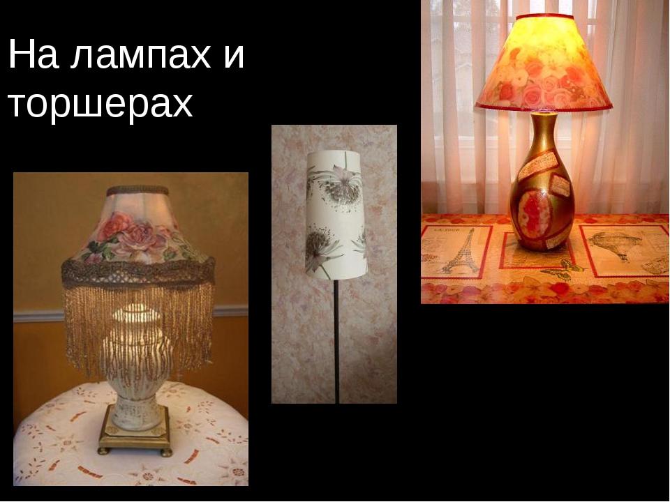 На лампах и торшерах
