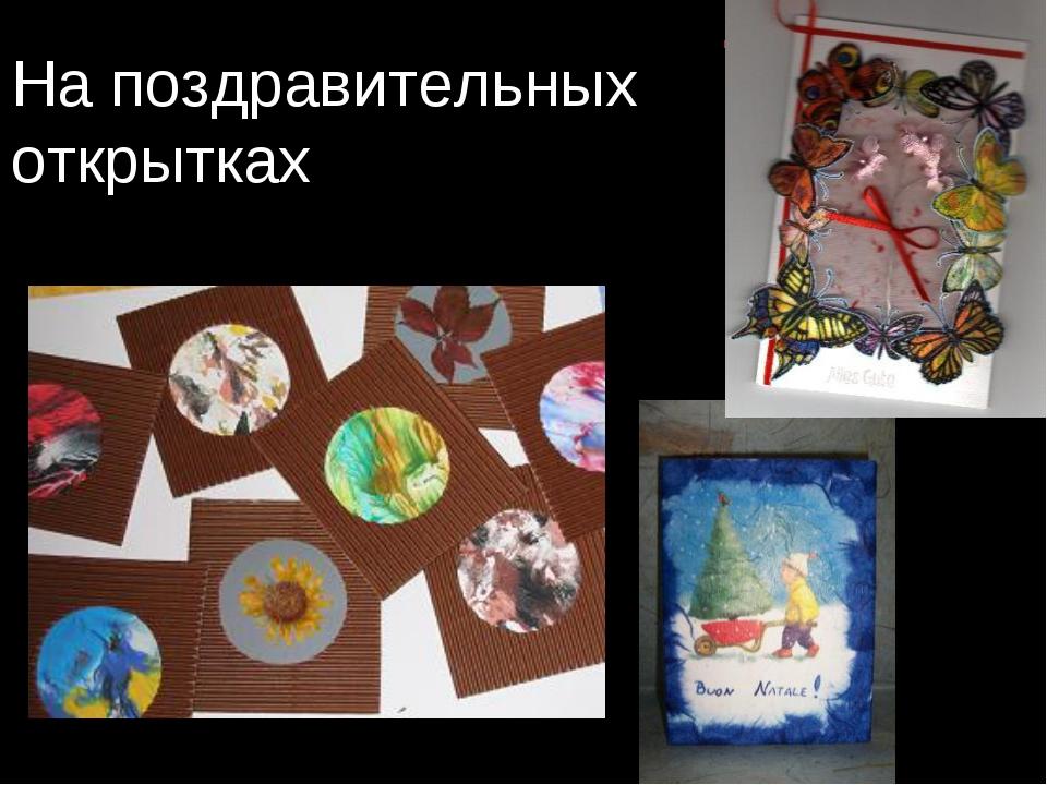 На поздравительных открытках