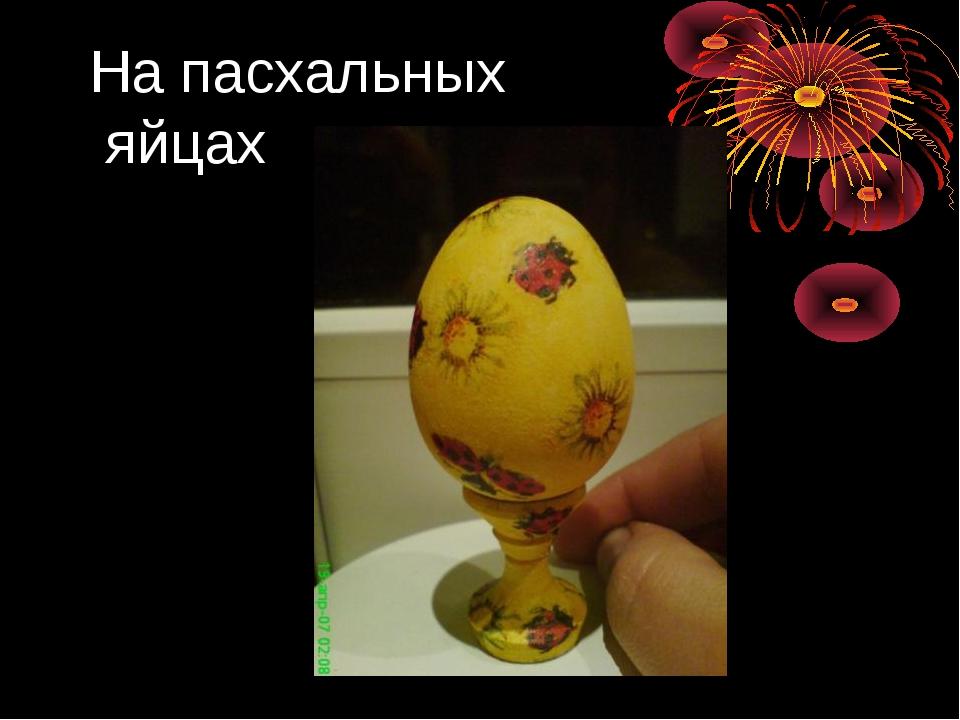 На пасхальных яйцах