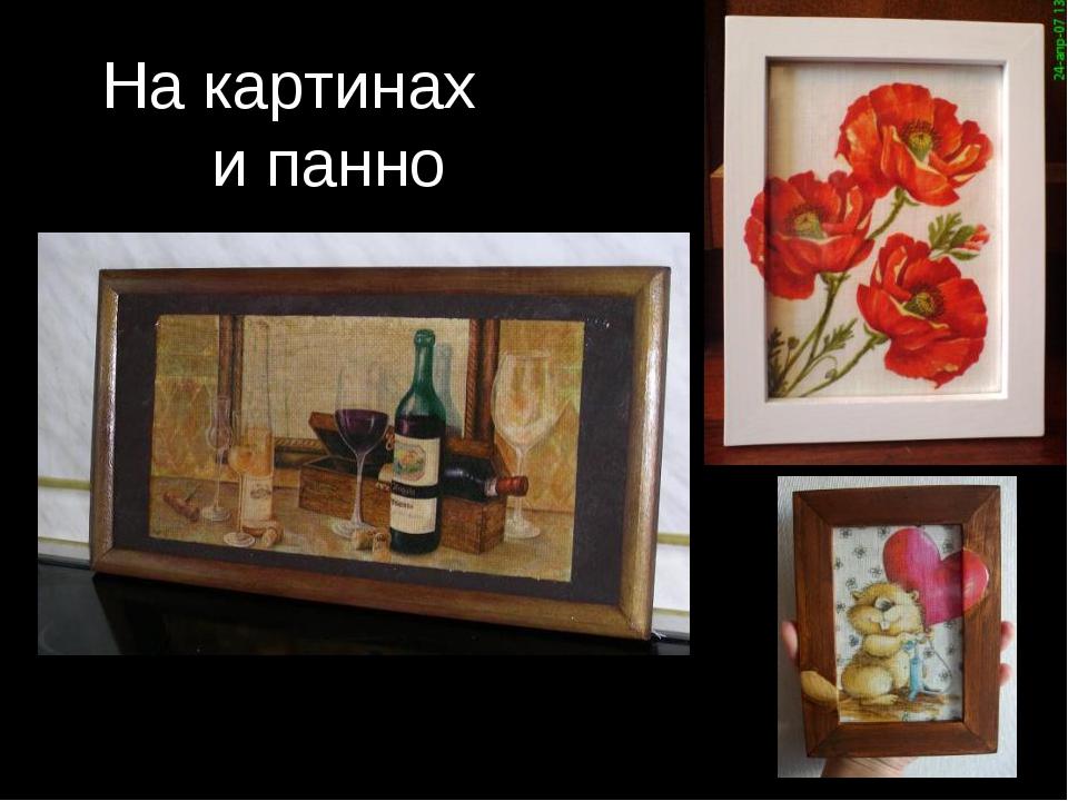 На картинах и панно