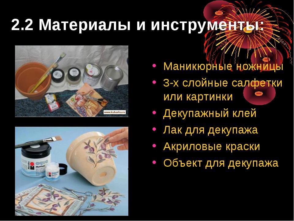 2.2 Материалы и инструменты: Маникюрные ножницы 3-х слойные салфетки или карт...