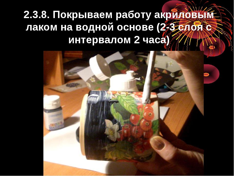 2.3.8. Покрываем работу акриловым лаком на водной основе (2-3 слоя с интервал...
