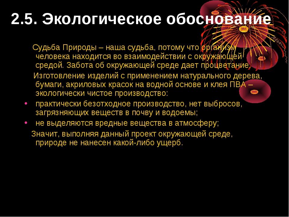 2.5. Экологическое обоснование Судьба Природы – наша судьба, потому что орган...