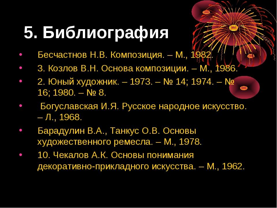 5. Библиография Бесчастнов Н.В. Композиция. – М., 1982. 3. Козлов В.Н. Основа...