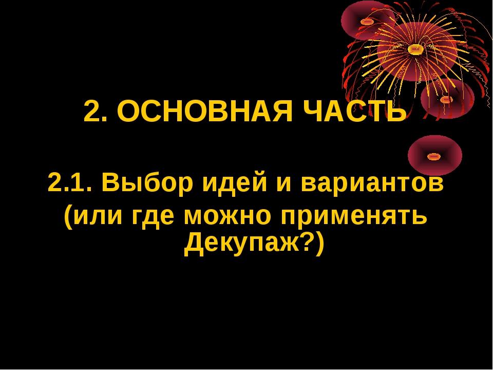 2. ОСНОВНАЯ ЧАСТЬ 2.1. Выбор идей и вариантов (или где можно применять Декупа...
