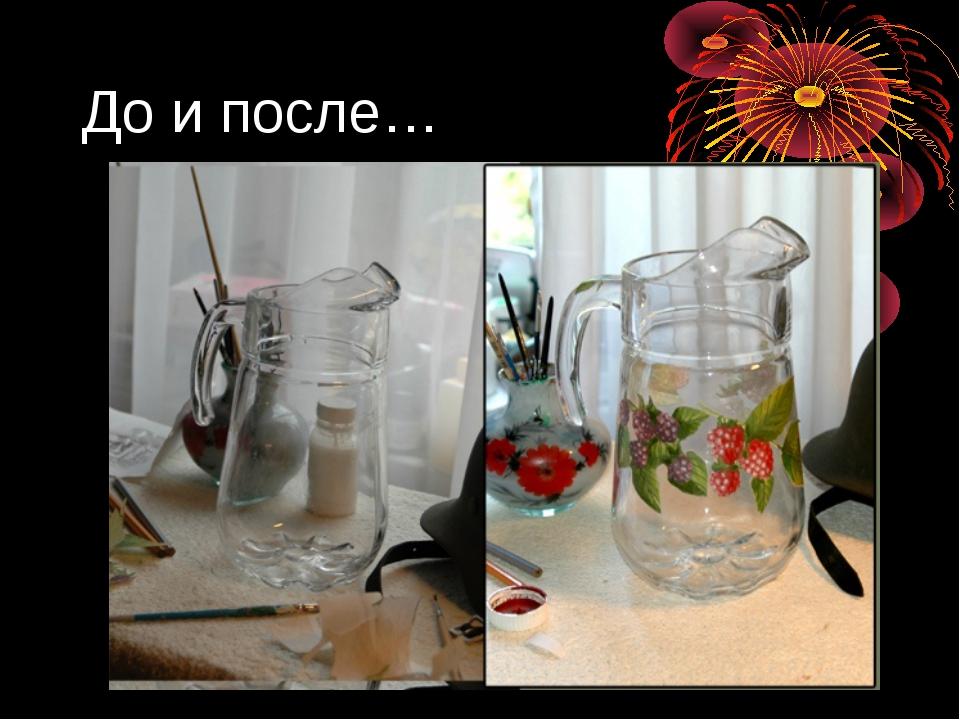 До и после…