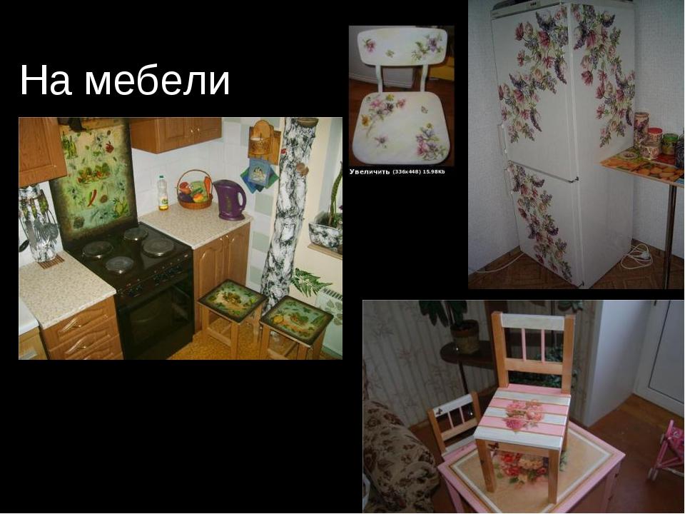 На мебели