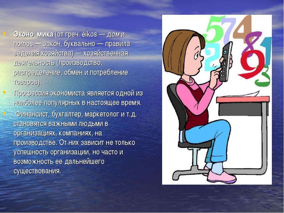 Эконо́мика (от греч. éikos— дом и nomos— закон, буквально— правила ведени...