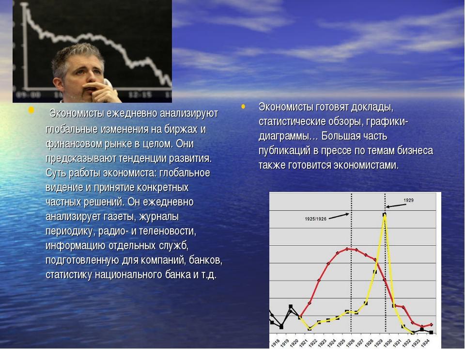 Экономисты ежедневно анализируют глобальные изменения на биржах и финансовом...