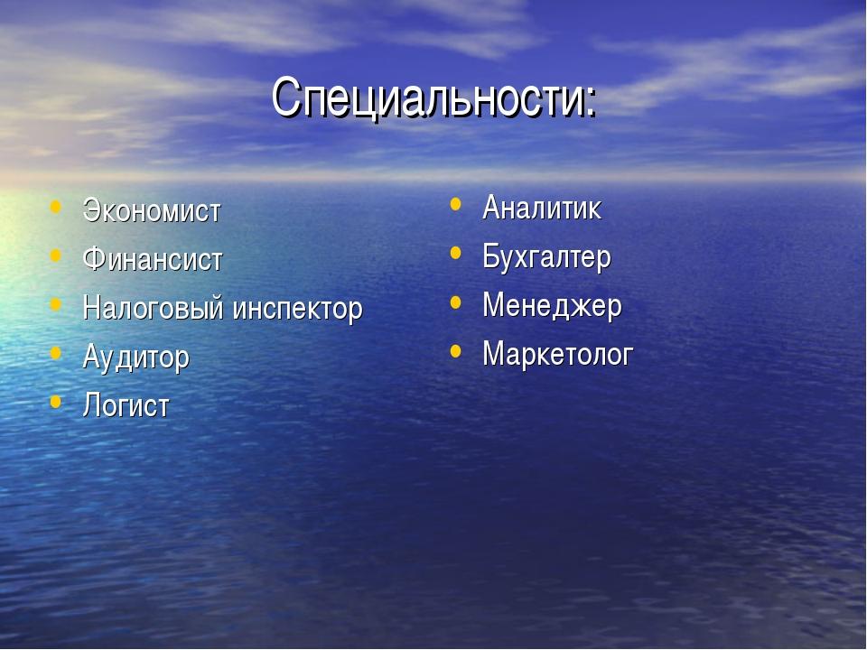 Специальности: Экономист Финансист Налоговый инспектор Аудитор Логист Аналити...