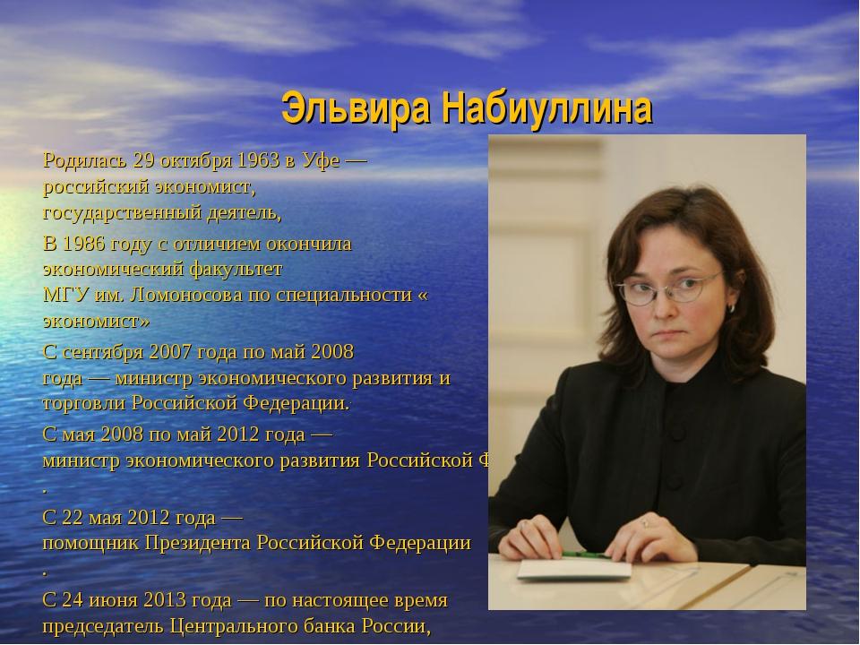 Эльвира Набиуллина Родилась 29 октября1963 в Уфе —российскийэкономист,гос...