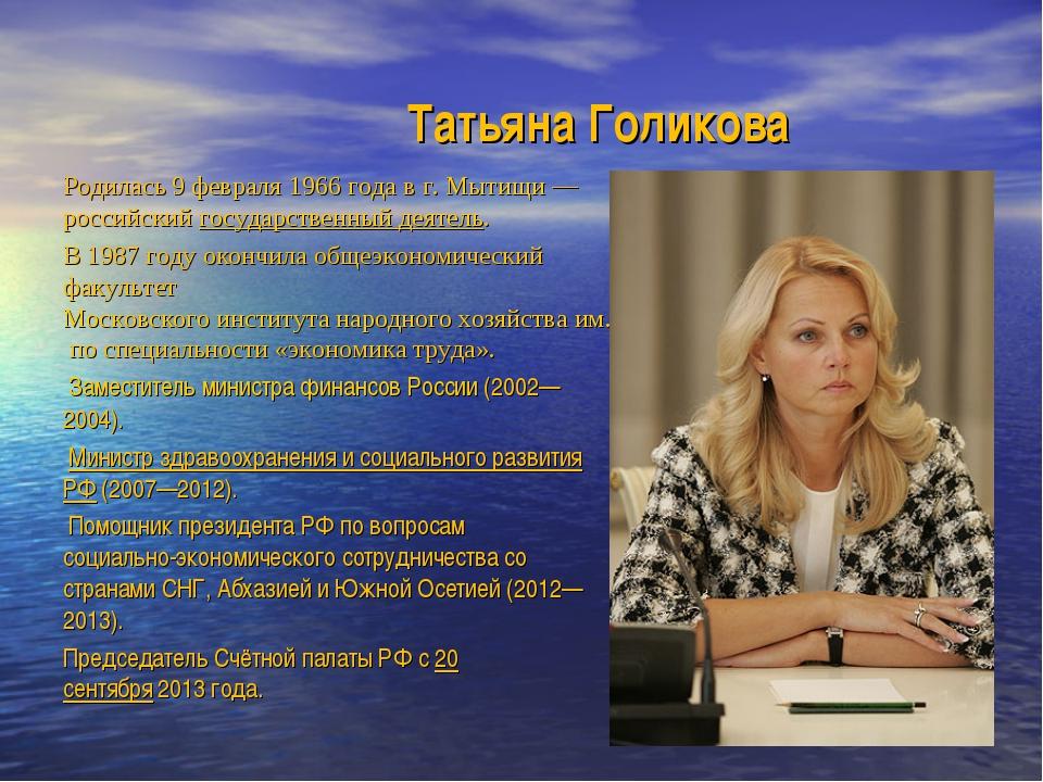 Татьяна Голикова Родилась9 февраля1966 года в г.Мытищи— российскийгосуда...