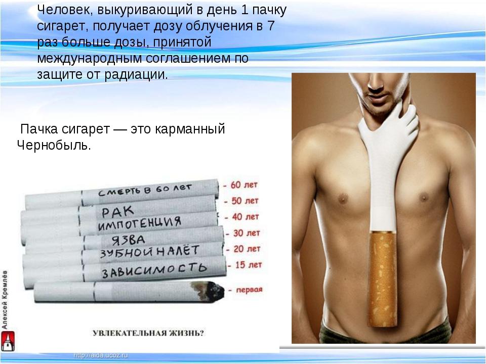 Пачка сигарет — это карманный Чернобыль. Человек, выкуривающий в день 1 пачк...