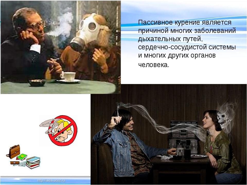 Пассивное курение является причиной многих заболеваний дыхательных путей, сер...