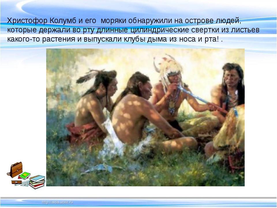 Христофор Колумб и его моряки обнаружили на острове людей, которые держали во...