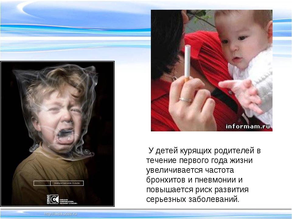 У детей курящих родителей в течение первого года жизни увеличивается частота...