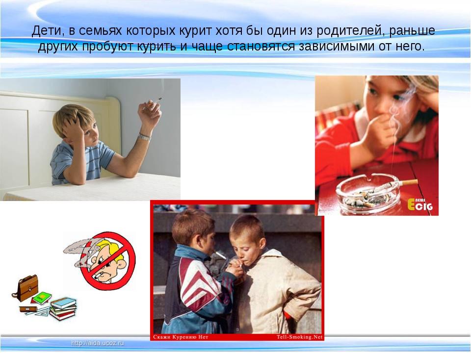 Дети, в семьях которых курит хотя бы один из родителей, раньше других пробуют...