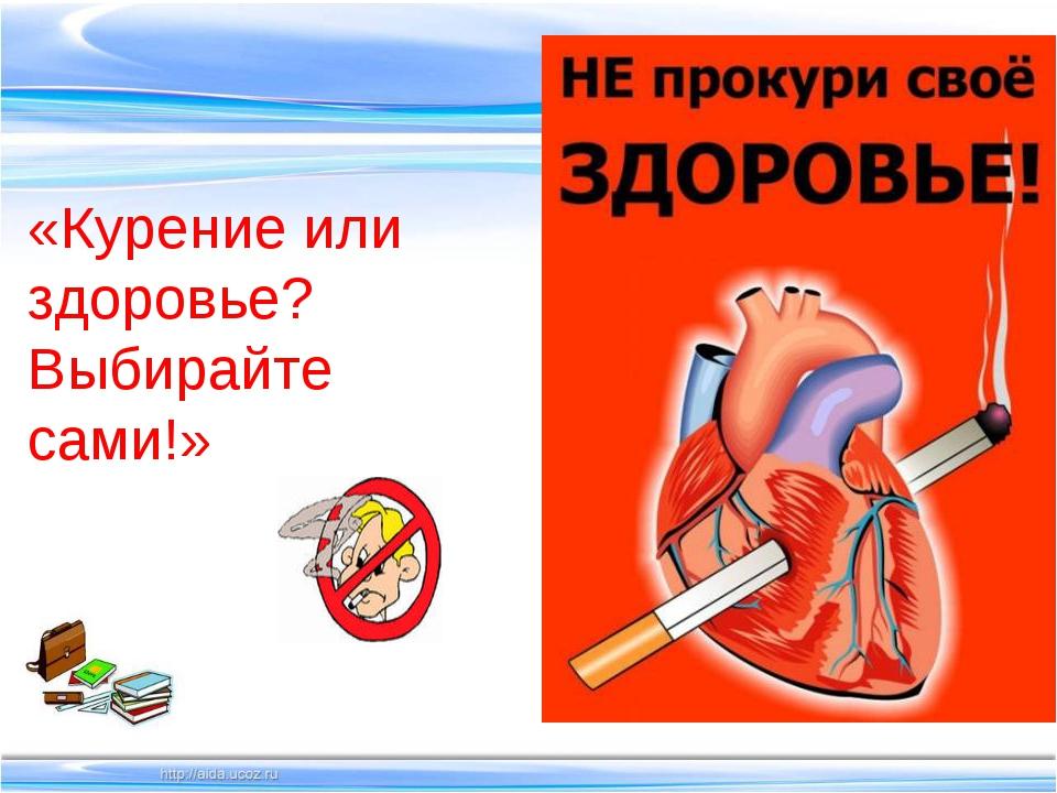 Картинки курить не вредно