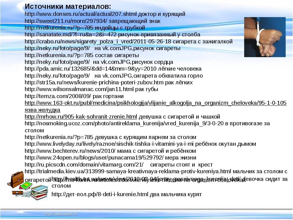 Источники материалов: http://www.donses.ru/actual/actual207.shtml доктор и ку...