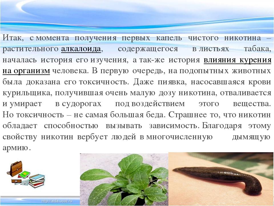 Итак, смомента получения первых капель чистого никотина – растительногоалк...