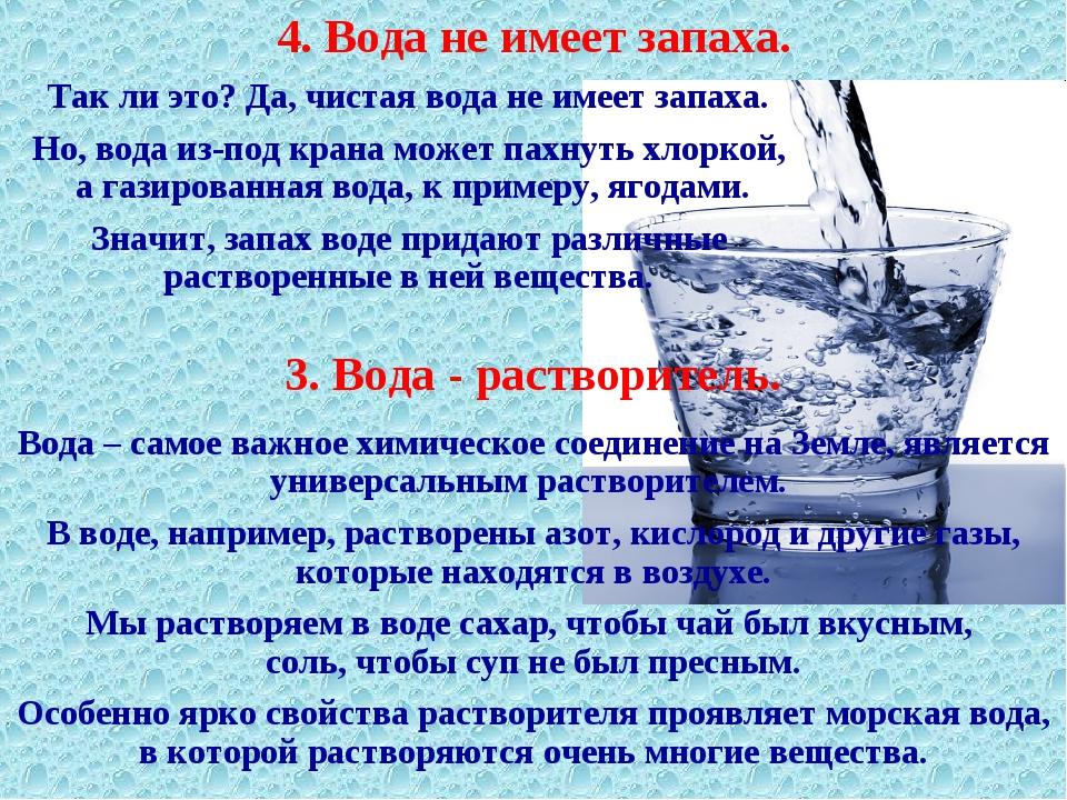 3. Вода - растворитель. Вода – самое важное химическое соединение на Земле, я...