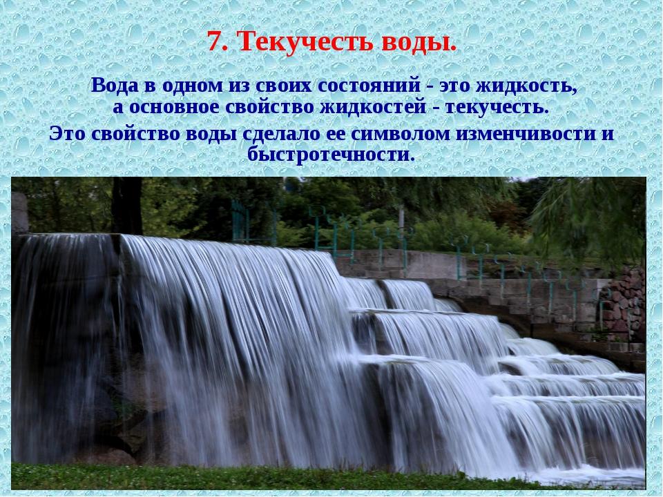 7. Текучесть воды. Вода в одном из своих состояний - это жидкость, а основное...