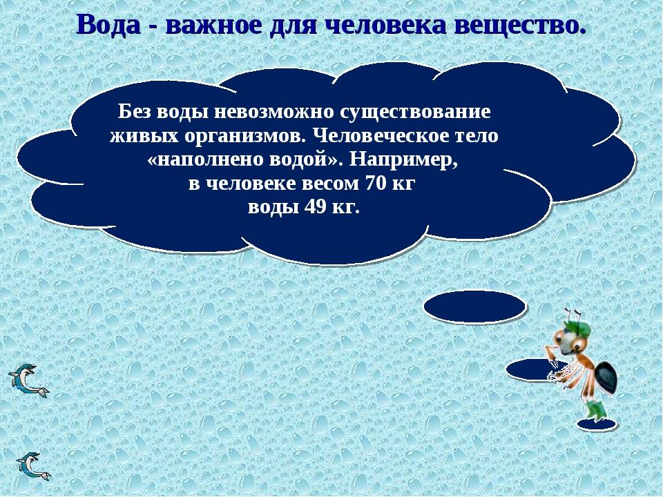 Без воды невозможно существование живых организмов. Человеческое тело «наполн...