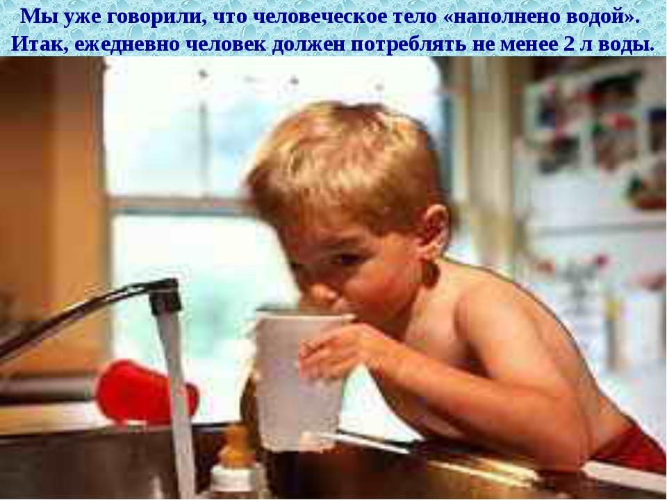 Итак, ежедневно человек должен потреблять не менее 2 л воды. Мы уже говорили,...