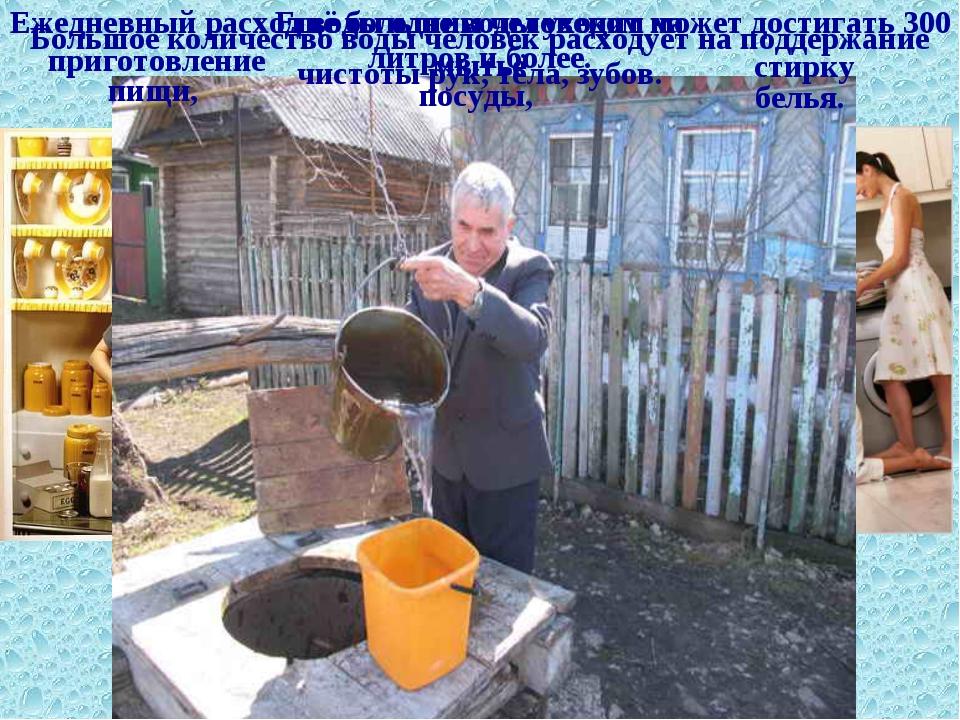 Ежедневный расход воды одним человеком может достигать 300 литров и более. Ещ...