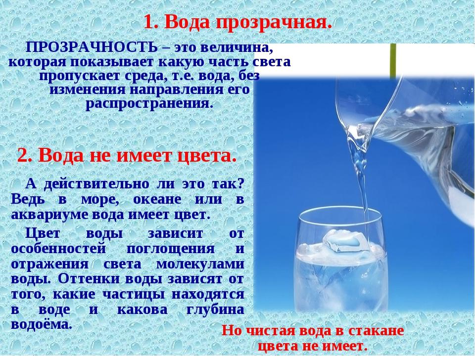 1. Вода прозрачная. 2. Вода не имеет цвета. А действительно ли это так? Ведь...
