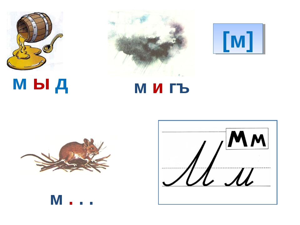 [м] м ы д м и гъ м . . .