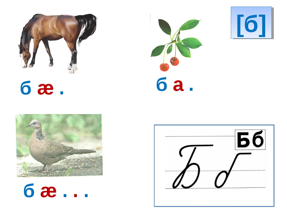 [б] б æ . б æ . . . б а .