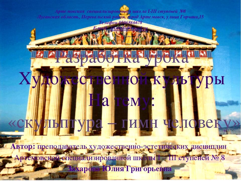 Разработка урока Художественной культуры На тему: «скульптура – гимн человеку...