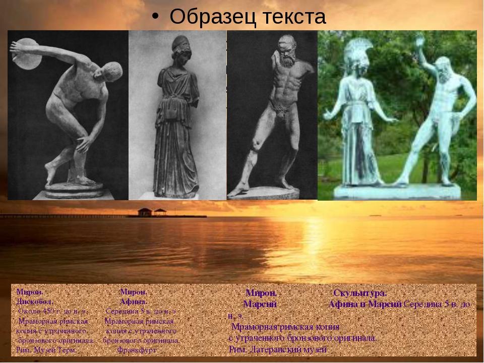 Мирон. Мирон. Дискобол. Афина. Около 450 г. до н. э. Середина 5 в. до н. э М...