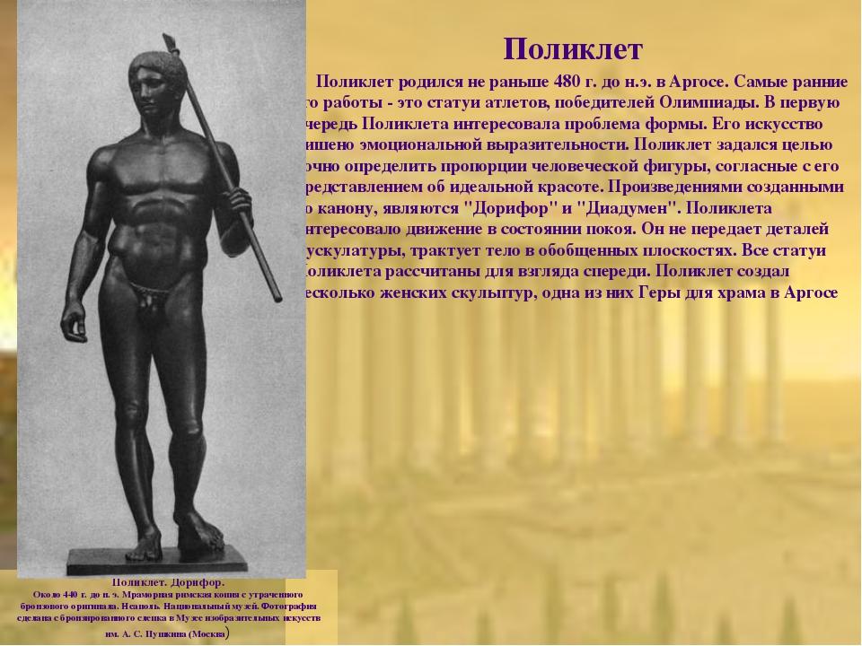 Поликлет Поликлет родился не раньше 480 г. до н.э. в Аргосе. Самые ранние е...