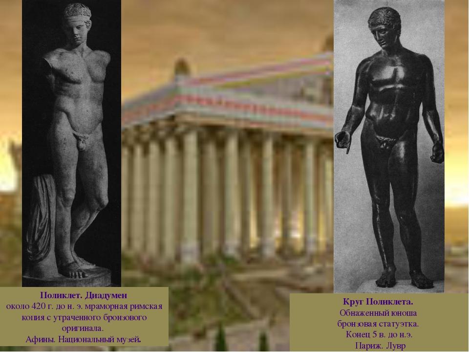 Поликлет. Диадумен около 420 г. до н. э. мраморная римская копия с утраченног...